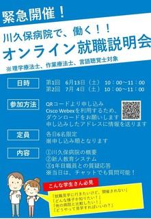 2020 - オンライン就職説明会.jpg